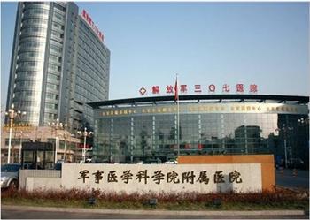 中国人民解放军三零七医院