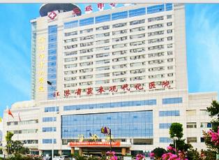 徐州市第四人民医院医技科荐专家 99健康网