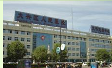 北京市大兴区人民医院
