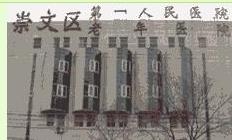 北京市崇文区第一人民医院