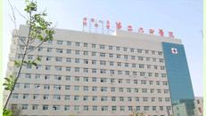 中国人民解放军第二六四医院