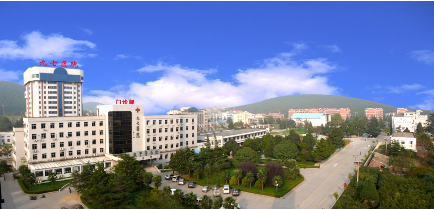 中国人民解放军第97医院