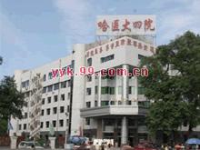 哈尔滨医科大学附属第四医院