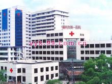 福州市第一医院