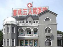 重庆市人民医院第三医院