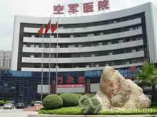 广州空军医院