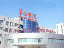 北京华信医院