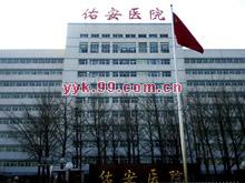 首都医科大年夜学隶属北京佑安医院