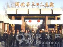 中国人民解放军第三0二医院