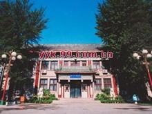中国医学迷信院整形外科医院东院